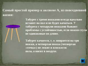 Самый простой пример к аксиоме А1 из повседневной жизни: Табурет с тремя ножк