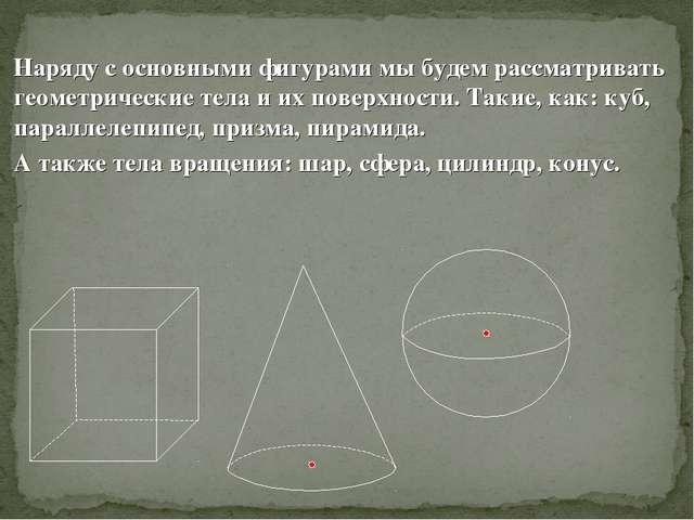 Наряду с основными фигурами мы будем рассматривать геометрические тела и их...