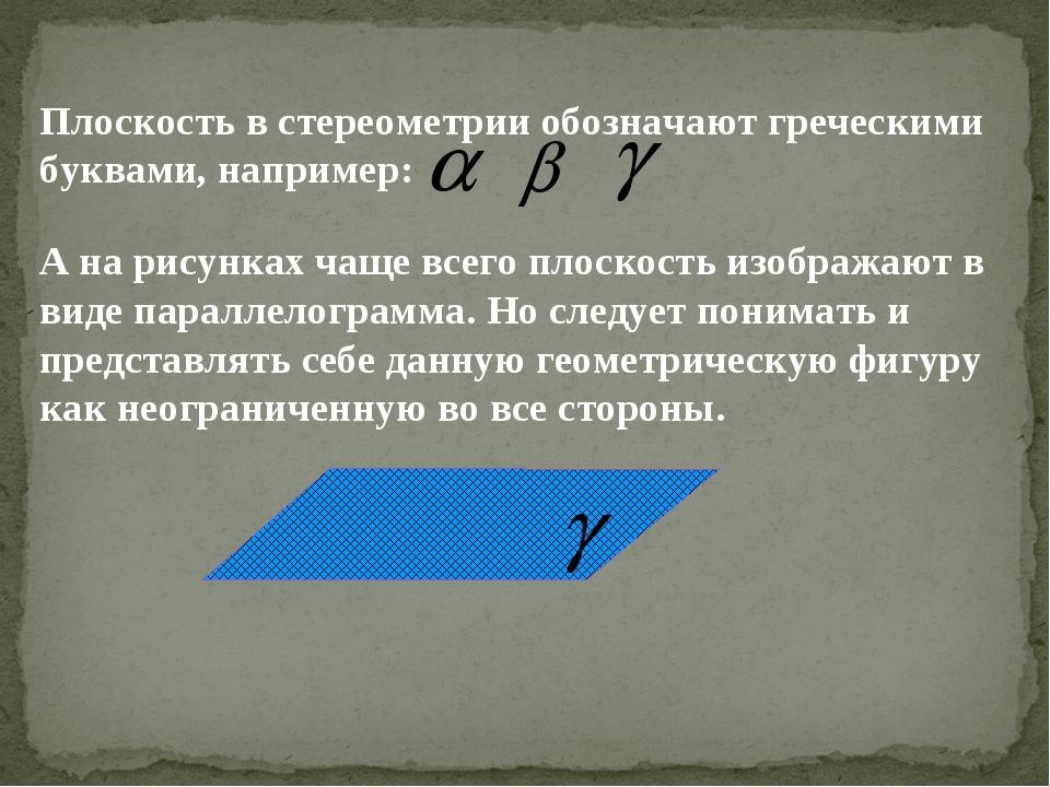 Плоскость в стереометрии обозначают греческими буквами, например: А на рисунк...