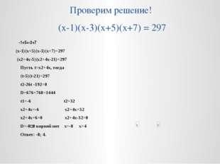 Проверим решение! (х-1)(х-3)(х+5)(х+7) = 297 -1+5=-3+7 (х-1)(х+5)(х-3)(х+7)=