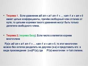 Теорема 1. Если уравнение a0 xn + a1 xn-1 + … +an-1 x + an = 0 имеет целые