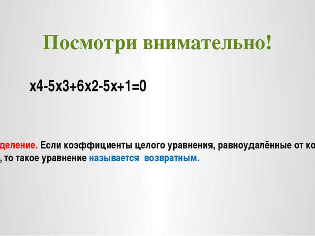 Посмотри внимательно!  х4-5х3+6х2-5х+1=0 Определение. Если коэффициенты цело...