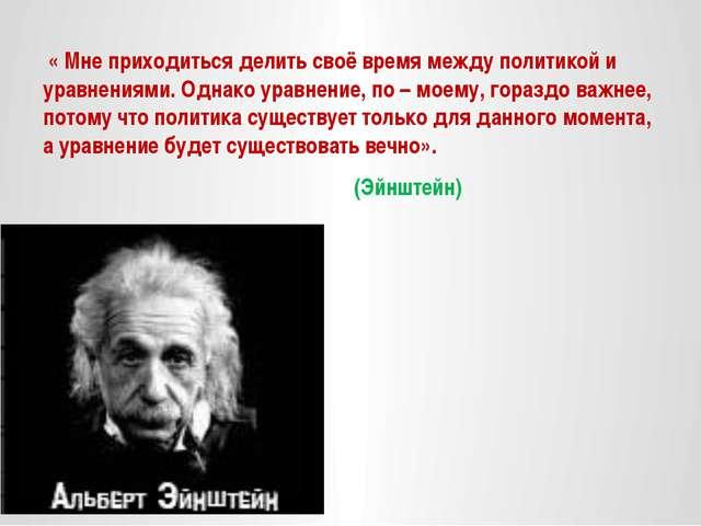 « Мне приходиться делить своё время между политикой и уравнениями. Однако ур...