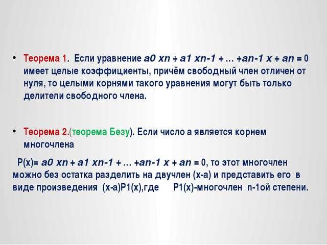 Теорема 1. Если уравнение a0 xn + a1 xn-1 + … +an-1 x + an = 0 имеет целые...