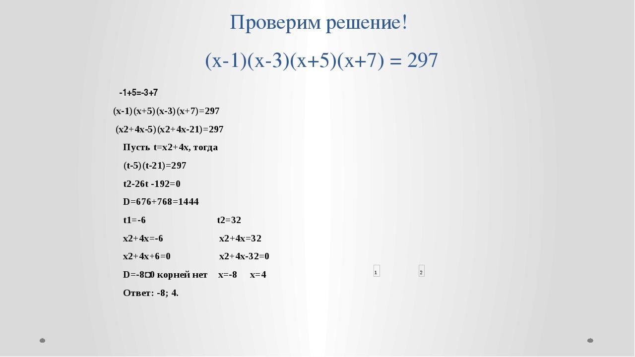 Проверим решение! (х-1)(х-3)(х+5)(х+7) = 297 -1+5=-3+7 (х-1)(х+5)(х-3)(х+7)=...