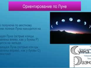 Ориентирование по Луне Около полуночи по местному времени полная Луна находит