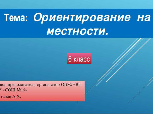 Тема: Ориентирование на местности. Выполнил: преподаватель-организатор ОБЖ/НВ...