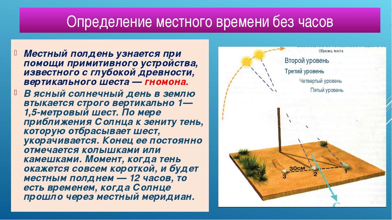Определение местного времени без часов Местный полдень узнается при помощи пр...