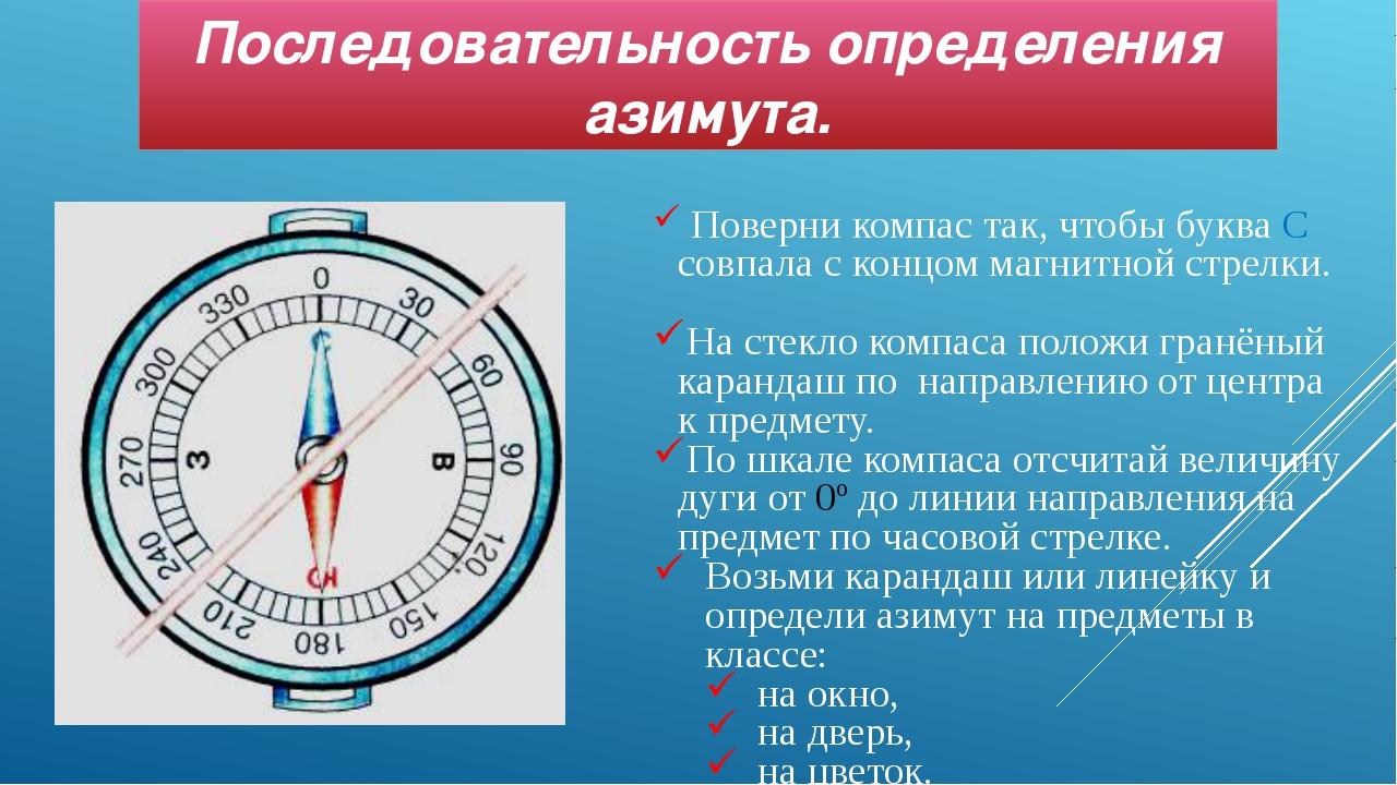 Последовательность определения азимута. Поверни компас так, чтобы буква С сов...