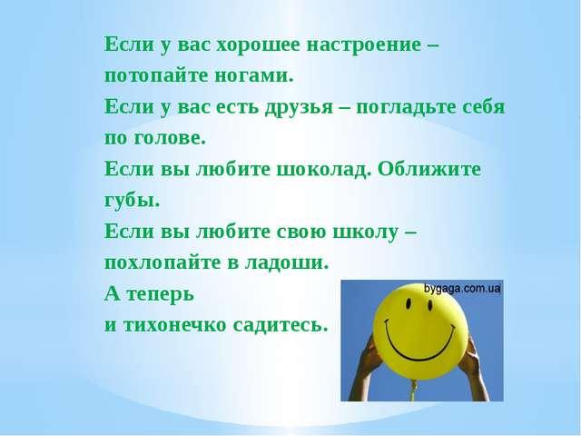 Если у вас хорошее настроение – потопайте ногами. Если у вас есть друзья – по...