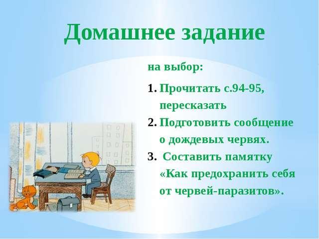 Домашнее задание на выбор: Прочитать с.94-95, пересказать Подготовить сообщен...