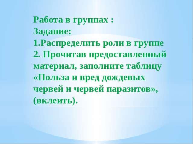 Работа в группах : Задание: 1.Распределить роли в группе 2. Прочитав предост...