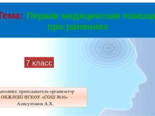 Тема: Первая медицинская помощь при ранениях Выполнил: преподаватель-организа
