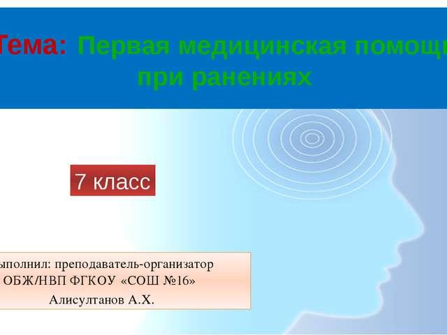 Тема: Первая медицинская помощь при ранениях Выполнил: преподаватель-организа...