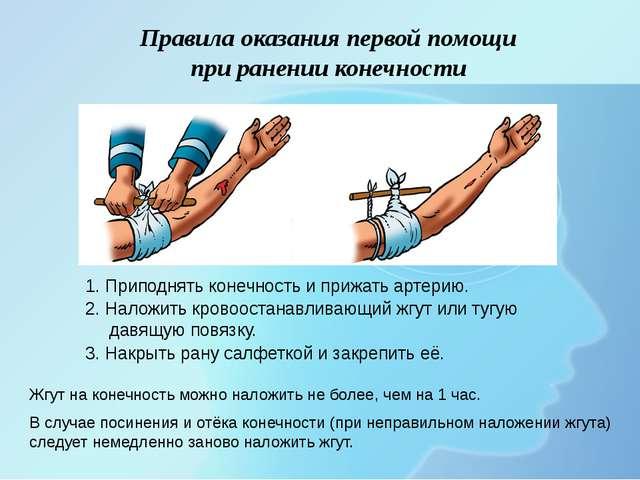 Правила оказания первой помощи при ранении конечности 1. Приподнять конечнос...