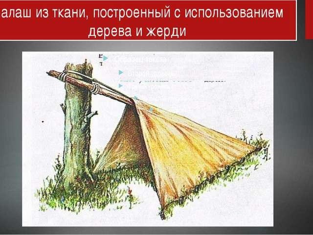Шалаш из ткани, построенный с использованием дерева и жерди
