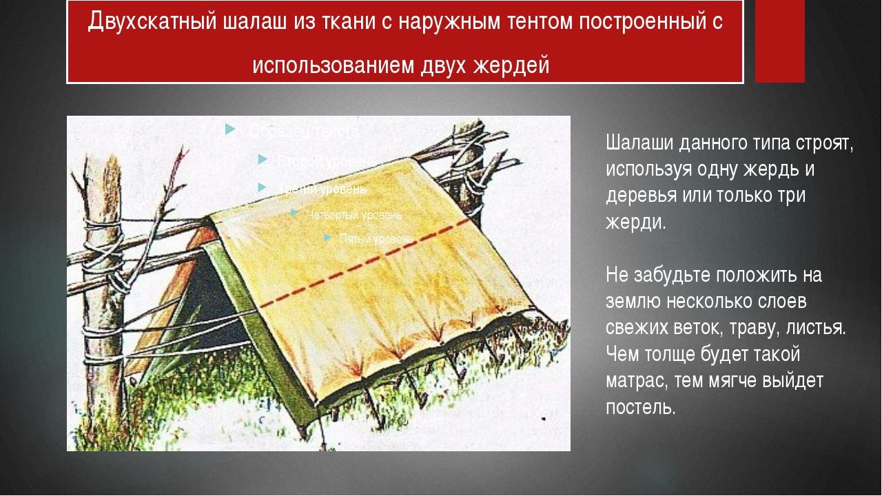 Двухскатный шалаш из ткани с наружным тентом построенный с использованием дву...