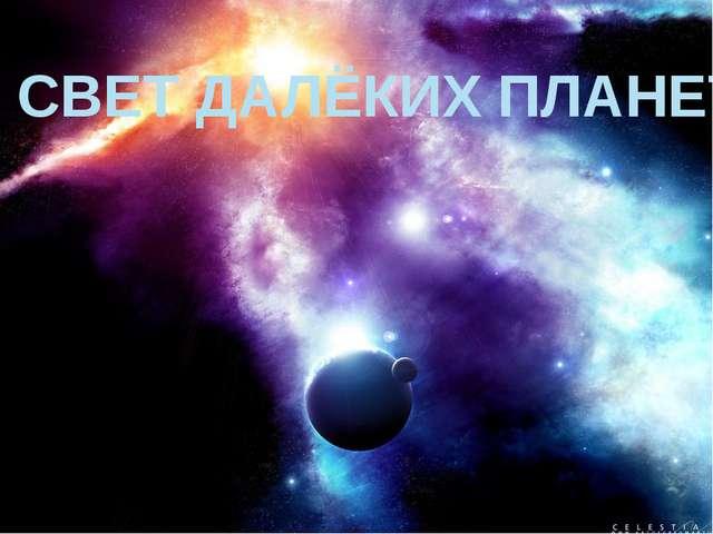 СВЕТ ДАЛЁКИХ ПЛАНЕТ