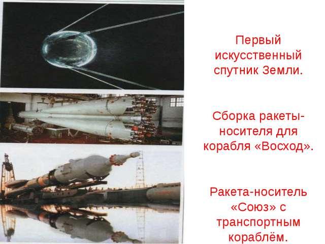 Первый искусственный спутник Земли. Сборка ракеты-носителя для корабля «Восхо...