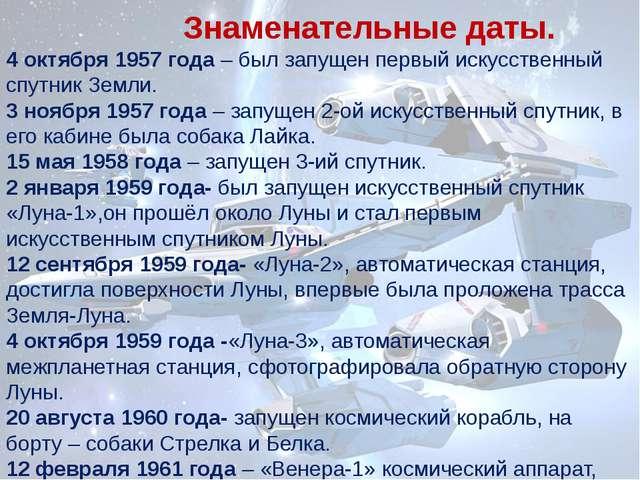 Знаменательные даты. 4 октября 1957 года – был запущен первый искусственный...