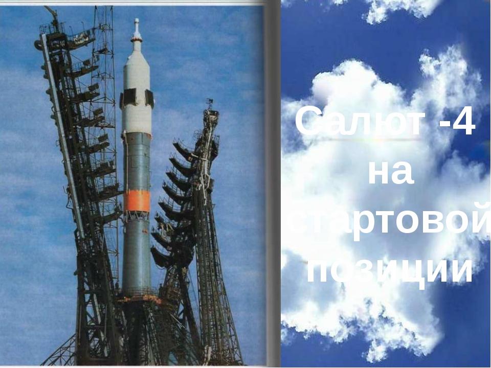 Салют -4 на стартовой позиции