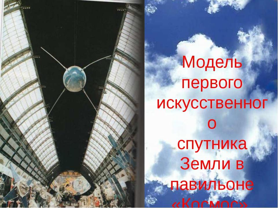 Модель первого искусственного спутника Земли в павильоне «Космос».