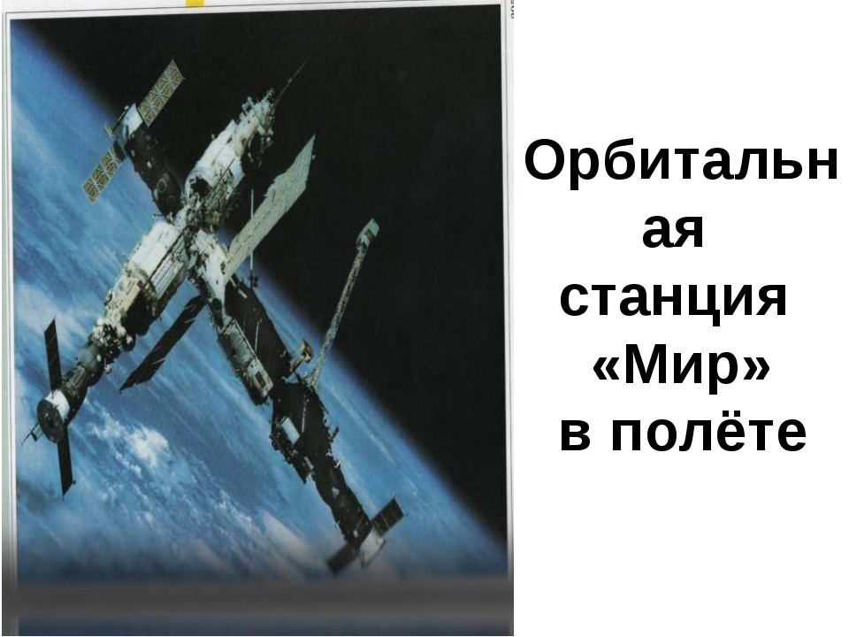 Орбитальная станция «Мир» в полёте
