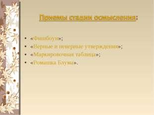 «Фишбоун»; «Верные и неверные утверждения»; «Маркировочная таблица»; «Ромашка
