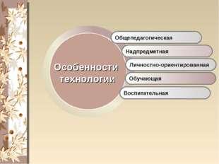 Общепедагогическая Надпредметная Личностно-ориентированная Обучающая Воспитат