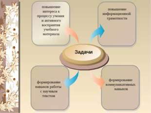 формирование коммуникативных навыков формирование навыков работы с научным те