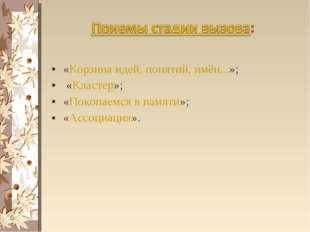 «Корзина идей, понятий, имён...»; «Кластер»; «Покопаемся в памяти»; «Ассоциац