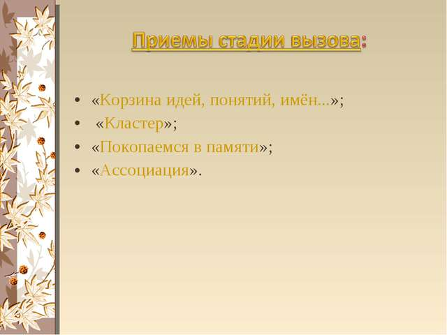 «Корзина идей, понятий, имён...»; «Кластер»; «Покопаемся в памяти»; «Ассоциац...