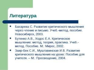 Литература Бахарева С. Развитие критического мышления через чтение и письмо.