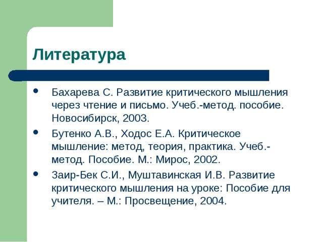 Литература Бахарева С. Развитие критического мышления через чтение и письмо....