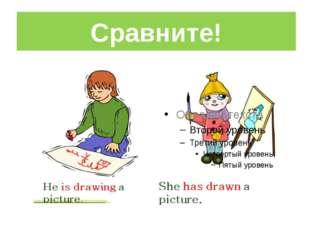 Сравните!