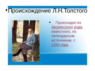 Происхождение Л.Н.Толстого Происходил из дворянского рода, известного, по лег