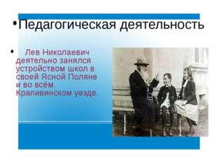 Педагогическая деятельность Лев Николаевич деятельно занялся устройством школ
