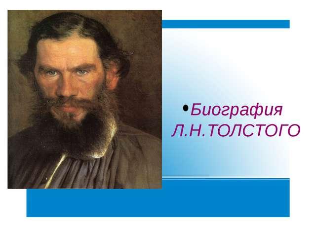 Биография Л.Н.ТОЛСТОГО