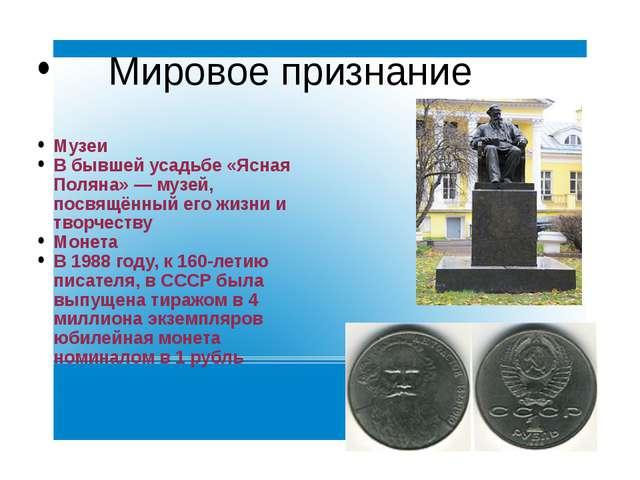 Мировое признание Музеи В бывшей усадьбе «Ясная Поляна»— музей, посвящённый...