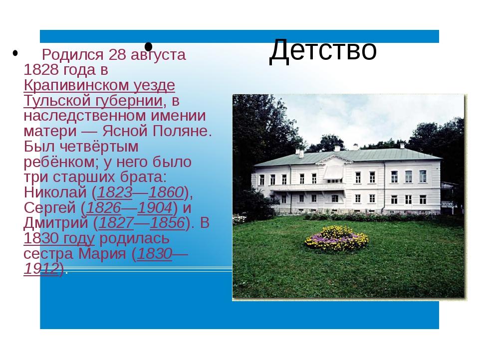 Детство Родился 28 августа 1828 года в Крапивинском уезде Тульской губернии,...