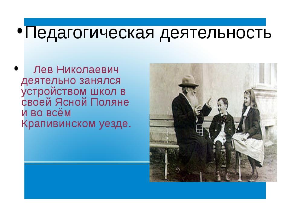 Педагогическая деятельность Лев Николаевич деятельно занялся устройством школ...