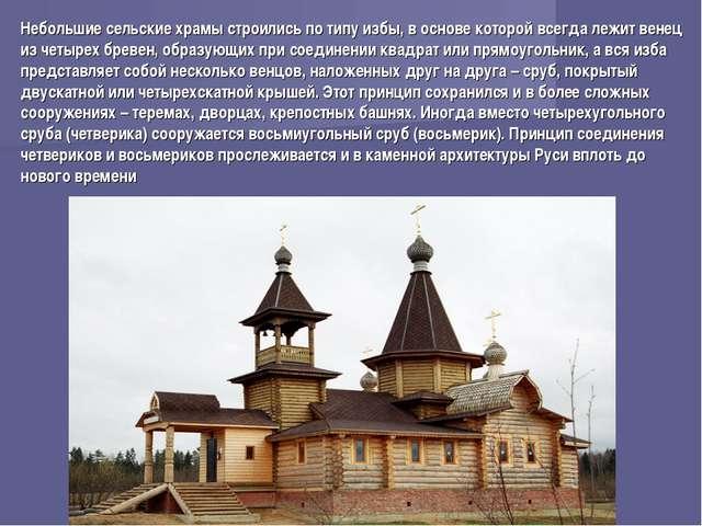 Презентация на тему архитектура древней руси