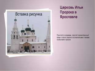 Церковь Ильи Пророка в Ярославле Простой по формам, строгий торжественный хра