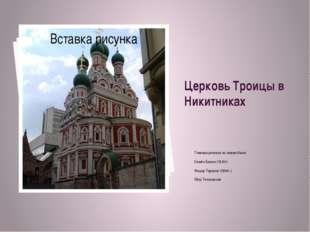 Церковь Троицы в Никитниках Главные резчики по камню были: Семён Бажен (1610г