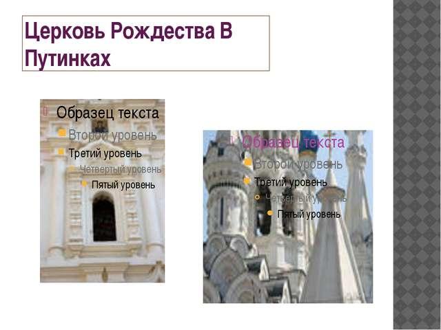 Церковь Рождества В Путинках