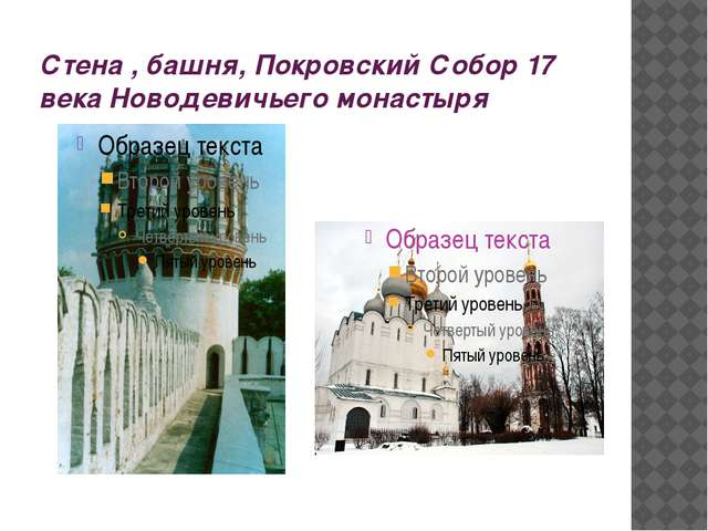 Стена , башня, Покровский Собор 17 века Новодевичьего монастыря