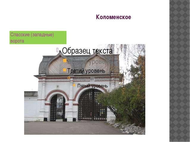 Коломенское Спасские (западные) ворота