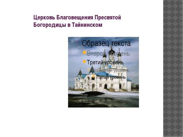 Церковь Благовещения Пресвятой Богородицы в Тайнинском