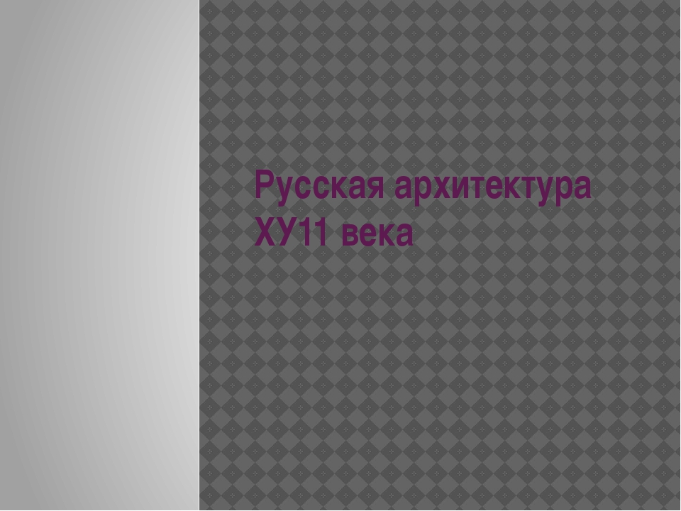 Русская архитектура ХУ11 века