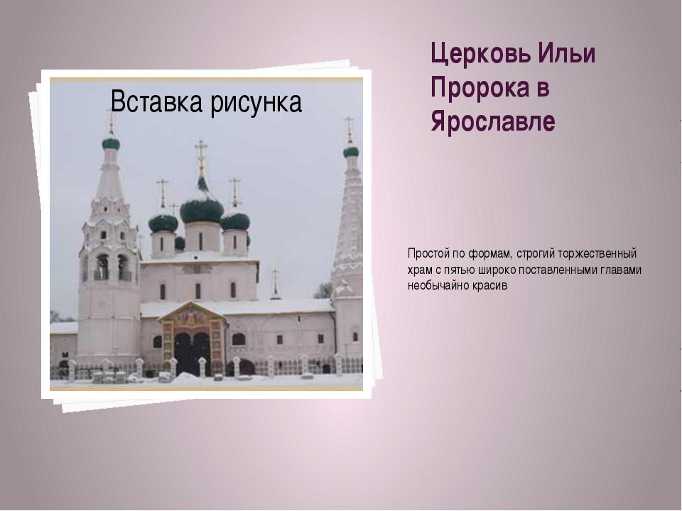 Церковь Ильи Пророка в Ярославле Простой по формам, строгий торжественный хра...